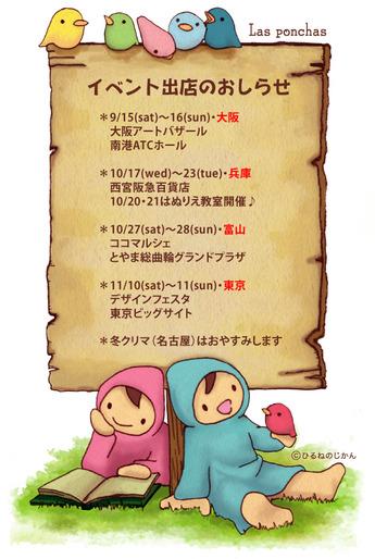 イベント2012秋