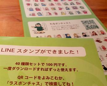 すたんぷちらし1