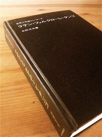ラテンの本