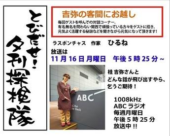ABCラジオ出演