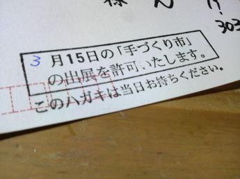 知恩寺2012_3