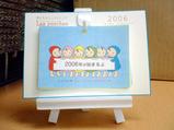 2006暦2-3