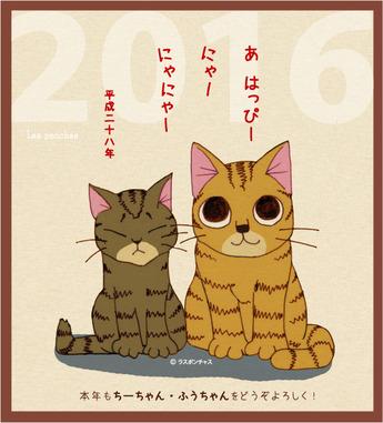 新年ねこ2016