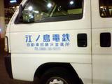 江ノ電営業車