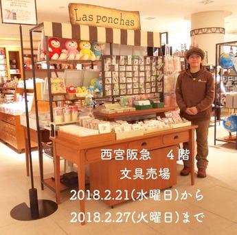 阪急20182月