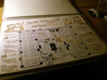 デザフェスマップ33