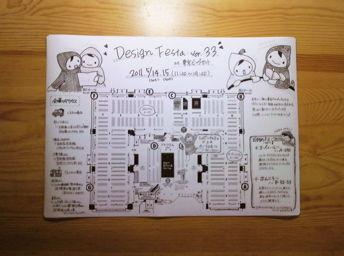 デザフェス33ブーす図