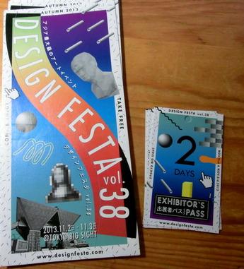 デザフェス38チケット