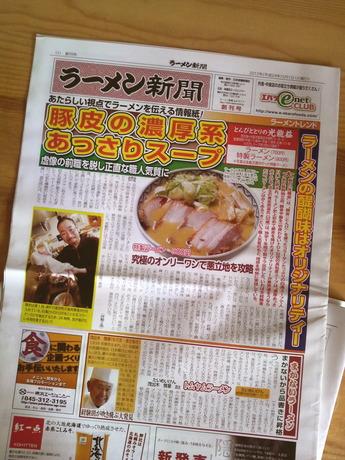ラーメン新聞