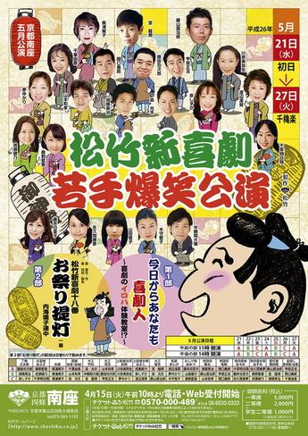 松竹新喜劇南座1