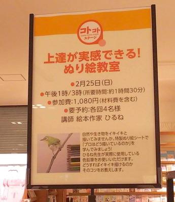 阪急コトコト20182月