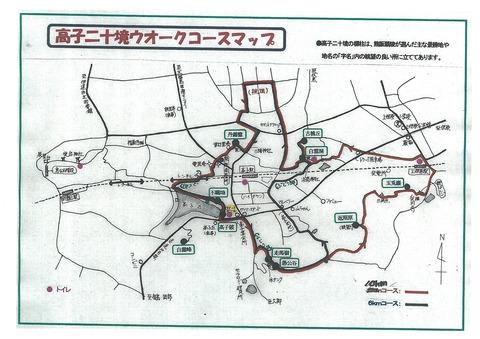 ウオークコースマップ