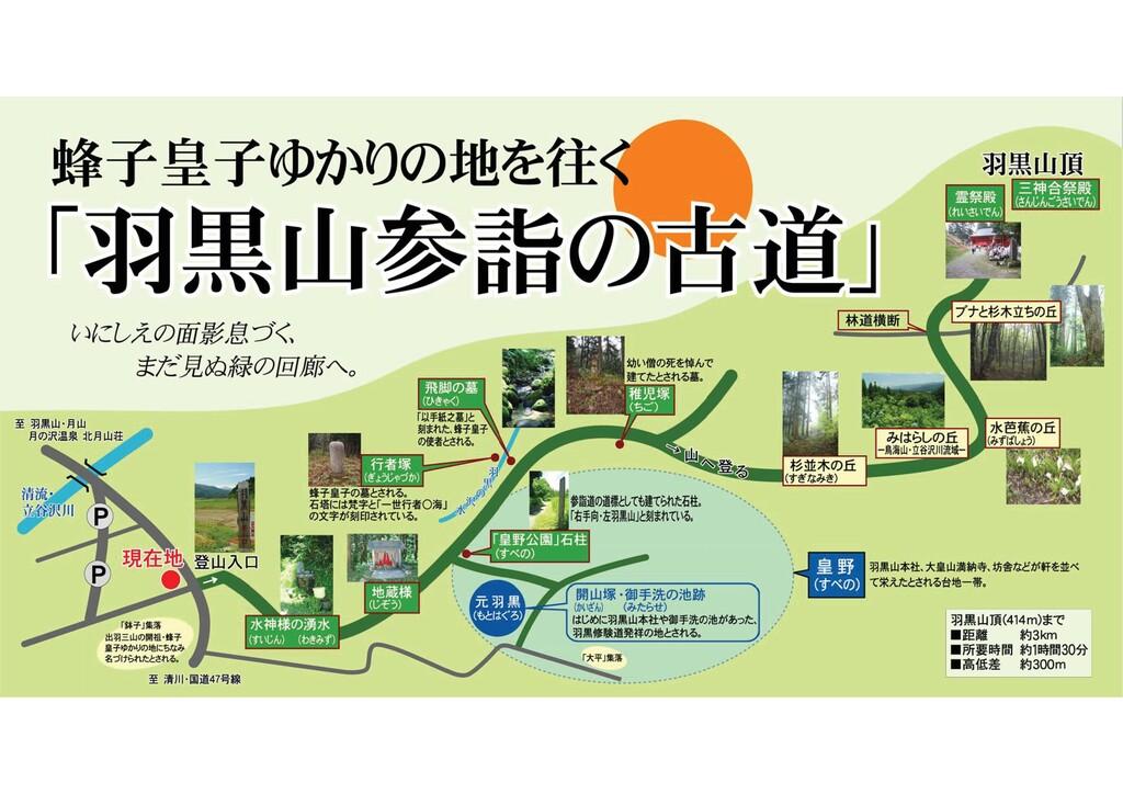 羽黒山参詣の古道」を往く! : civil_eの気まぐれ山行記