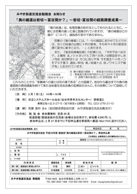 H270307勉強会(花房)チラシ