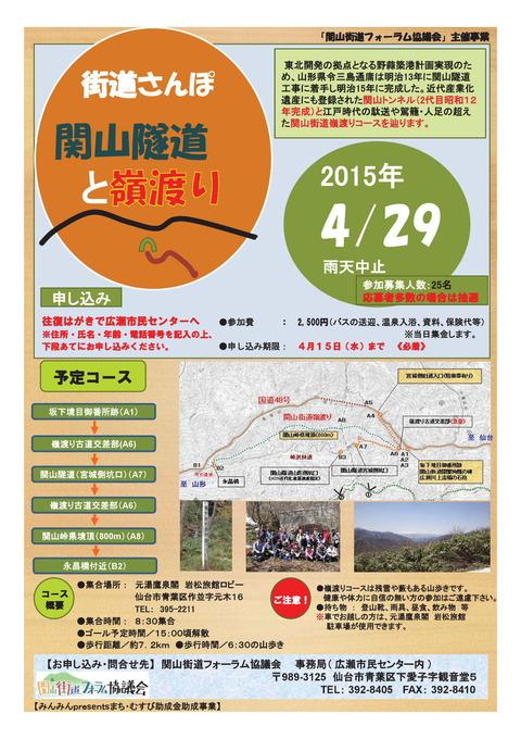 H27探訪会(関山隧道&嶺渡り)チラシ
