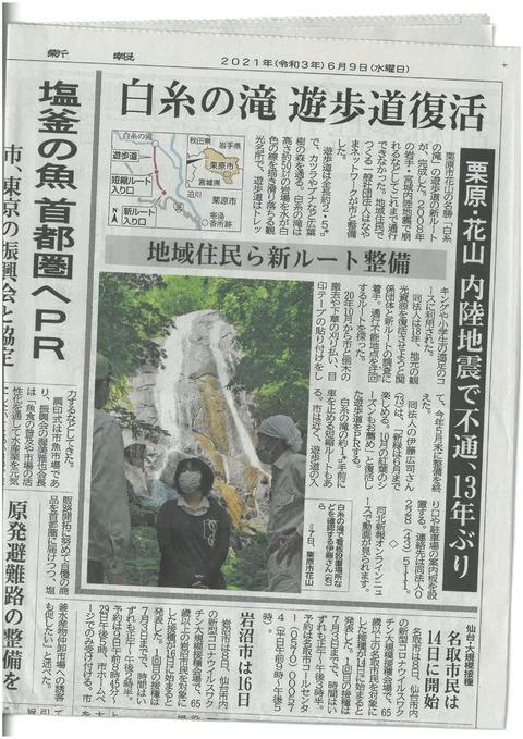 白糸の滝遊歩道復活の新聞記事