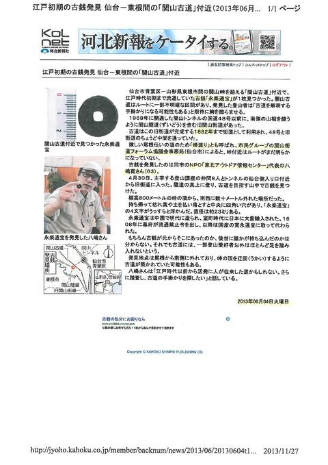 古銭発見記事&ブログ0001