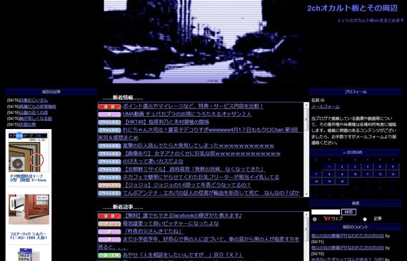 サイト オカルト