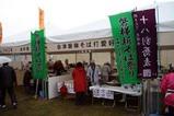 常陸秋そばフェスティバル09-11-14(11)会津磐梯そば打ち愛好会