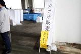 那珂湊かつお祭09-07-05(7)カツオ販売