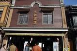 いしおか雛巡り(5)中町常設展示場