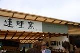 陶炎祭129小峰連理窯