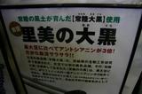 常陸太田b特産物