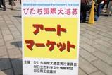 ひたち国際大道芸アートマーケット