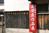 真壁のひな祭り村井醸造