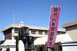 小栗判官祭08-12-07(6)知行八木節