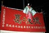 水海道大塚戸の綱火09-09-13(6)安珍清姫