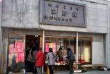 大子百段階段で雛祭り12-03-03味噌や