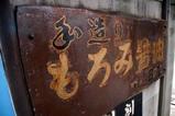 結城も雛祭り08-02-24(15)小田屋煙突