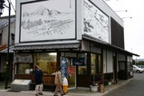 鯨が丘ひな祭り09-03-08(2)くじら屋