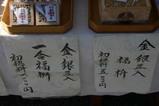 笠間稲荷節分祭