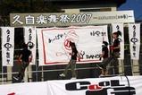 常陸太田秋祭り池の川体操クラブ