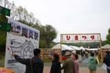 笠間焼き陶炎祭