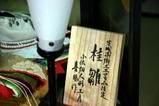 結城も雛祭り08-02-24(16)結真紬桂雛