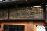 結城も雛祭り08-02-24(20)キヌヤ薬局