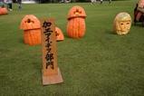 大子町お化けカボチャコンクール08-09-23(5)加工アイデア部門