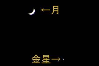 月と金星07-05-20