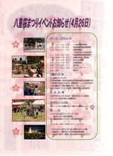 八重桜まつりイベント