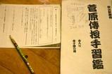 西塩子回り舞台08-10-15練習