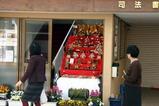鯨が丘ひな祭り09-03-29