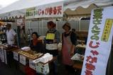 笠間ひょいパク食の祭典