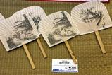 伝統工芸展筑波西部06-08-13(3)雪村うちわ