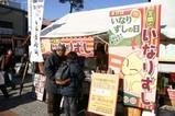 稲荷寿司の日