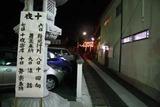 西福寺大法要曲松商店会
