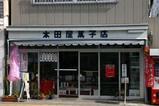 石岡雛巡り08-02-10(13)本田屋菓子店