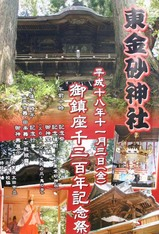 東金砂神社ポスター
